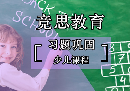 北京注意力訓練培訓-少兒習題鞏固訓練