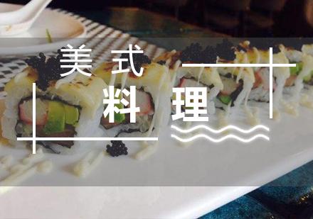 福州料理培訓-美式料理全能班