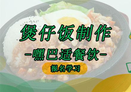 重慶特色小吃培訓-煲仔飯制作培訓