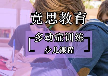 北京注意力訓練培訓-兒童多動癥訓練