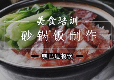 重慶特色小吃培訓-砂鍋飯制作培訓