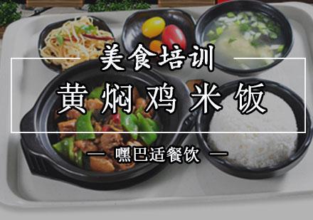 重慶特色小吃培訓-黃燜雞米飯制作培訓