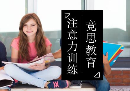 北京注意力訓練培訓-少兒注意力訓練