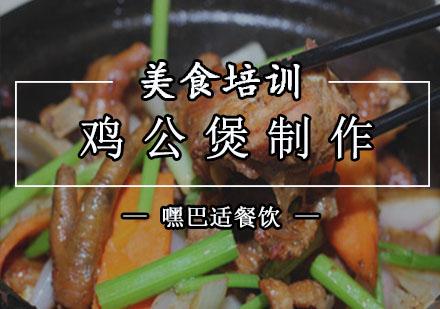 重慶特色小吃培訓-雞公煲制作培訓