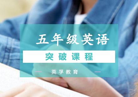 青島青少年英語培訓-五年級英語突破課程