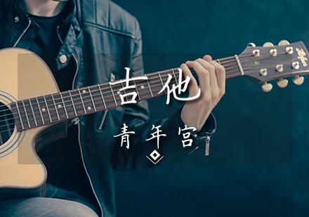 天津樂器培訓-吉他輔導課程