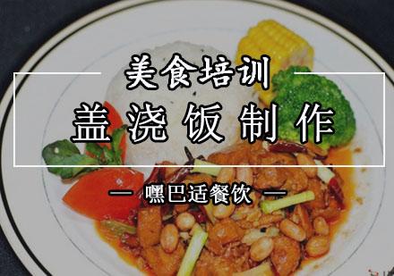 重慶特色小吃培訓-蓋澆飯制作培訓