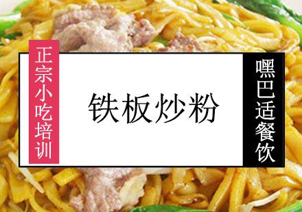 重慶面食培訓-鐵板炒粉培訓