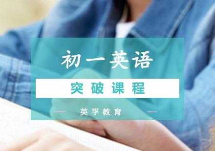 青島青少年英語培訓-初一英語突破課程