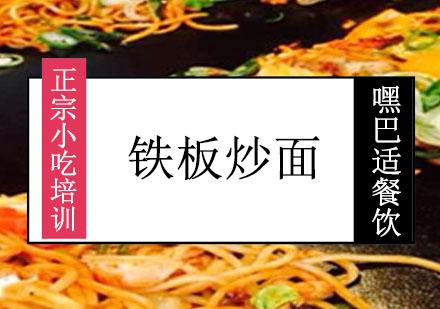 重慶特色小吃培訓-鐵板炒面培訓
