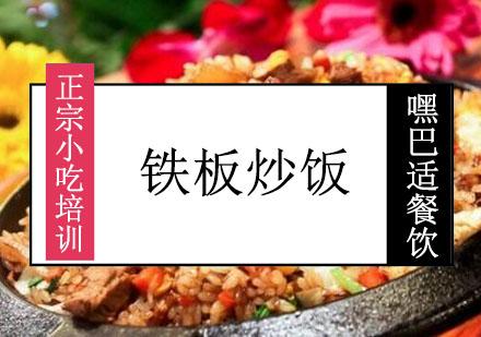 重慶特色小吃培訓-鐵板炒飯培訓
