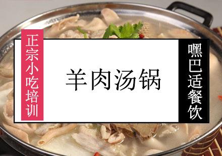 重慶特色小吃培訓-羊肉湯鍋制作培訓