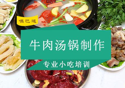 重慶特色小吃培訓-牛肉湯鍋制作培訓