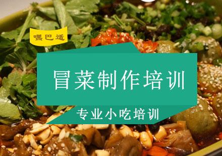 重慶特色小吃培訓-冒菜制作培訓