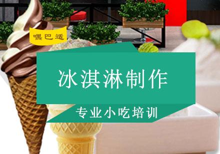 冰淇淋制作培訓