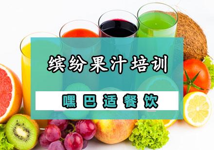 重慶飲品培訓-繽紛果汁培訓