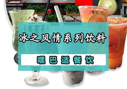 重慶飲品培訓-冰之風情系列飲料制作培訓