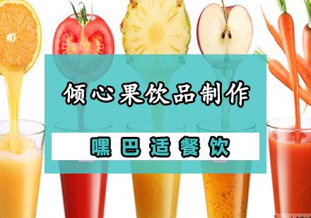 重慶飲品培訓-傾心果飲品制作培訓