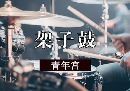 天津樂器培訓-架子鼓輔導課程