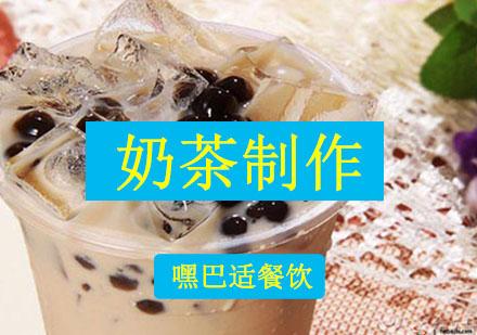 重慶飲品培訓-奶茶制作培訓