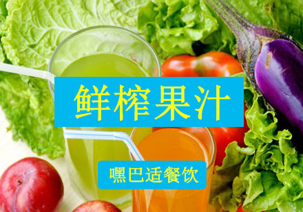 重慶飲品培訓-鮮榨果汁培訓