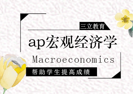 青島AP培訓-AP宏觀經濟學