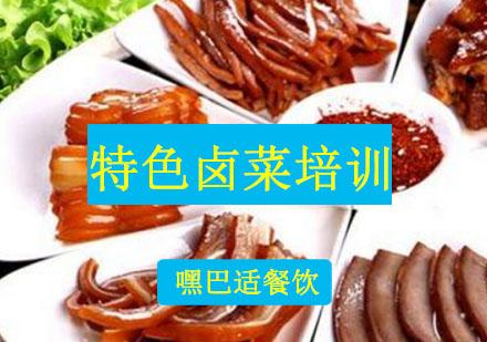 重慶特色小吃培訓-特色鹵菜培訓