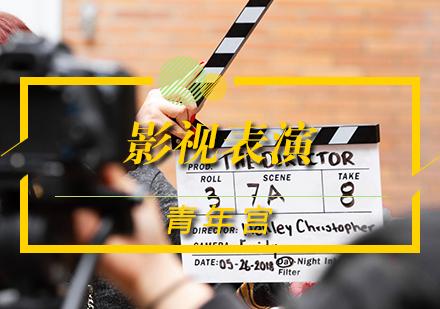 天津表演培訓-影視表演課程