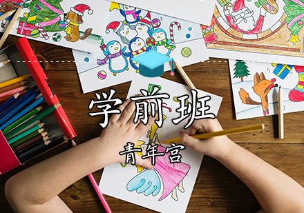 天津幼小銜接培訓-學前班