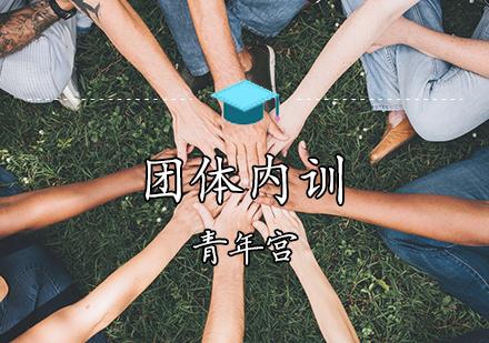 天津企業內訓培訓-團體內訓項目