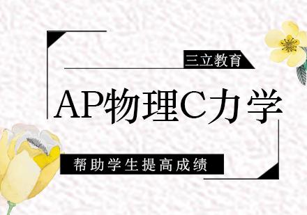 青島AP培訓-AP物理C力學