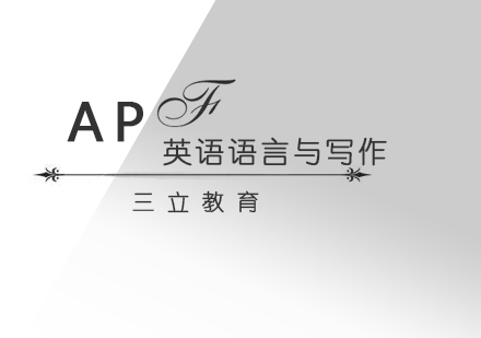 青島AP培訓-AP英語語言與寫作