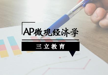 青島AP培訓-AP微觀經濟學
