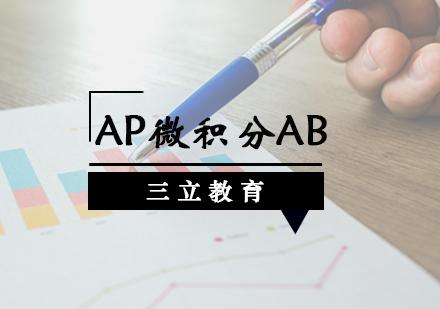 青島AP培訓-AP微積分AB課程