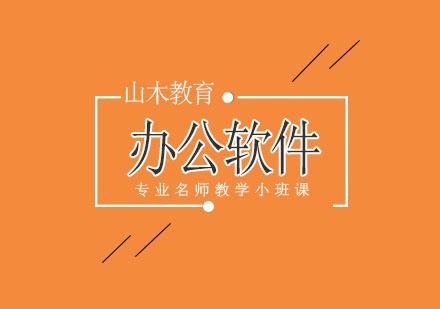 北京辦公軟件培訓-辦公軟件課程