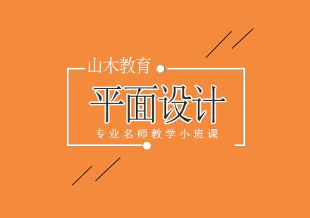 北京平面視覺設計培訓-平面設計課程