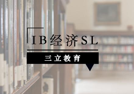 青島IB培訓-IB經濟SL課程