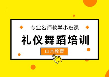 北京形象禮儀培訓-禮儀舞蹈培訓班