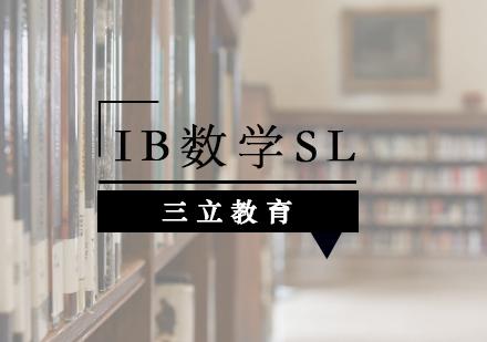 青島IB培訓-IB數學SL課程