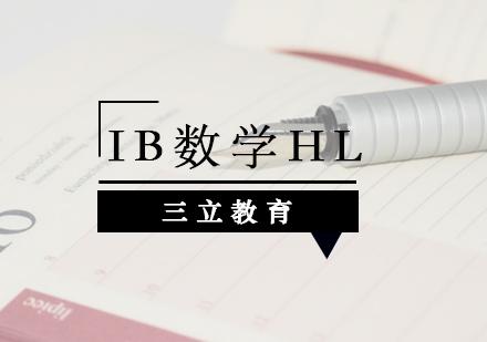 青島IB培訓-IB數學HL課程