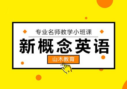 北京新概念英語培訓-新概念英語培訓班