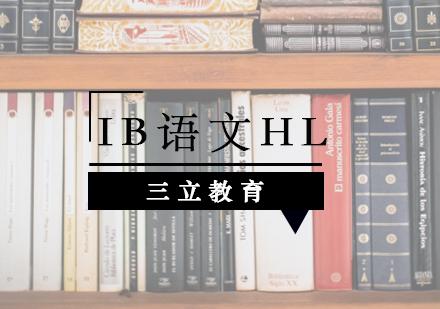 青島IB培訓-IB語文HL課程