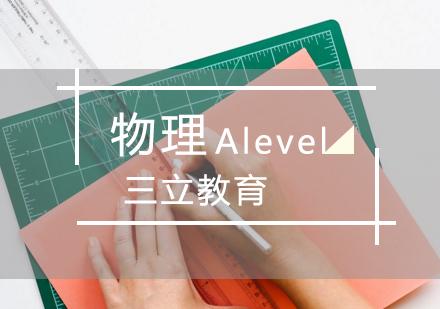 青島A-Level培訓-Alevel物理課程