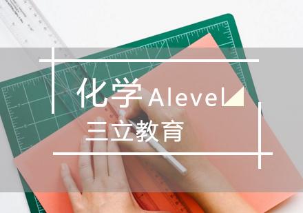青島A-Level培訓-Alevel化學課程