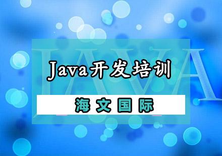 重慶Java培訓-Java開發培訓