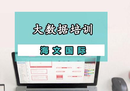 重慶大數據培訓-大數據培訓