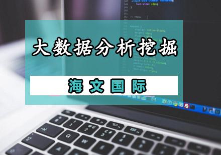 重慶大數據培訓-大數據分析挖掘培訓
