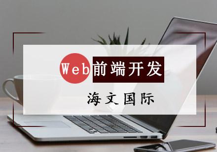 重慶Web前端培訓-Web前端開發培訓