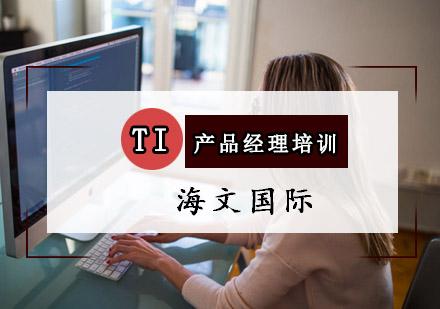 重慶計算機培訓-IT產品經理培訓