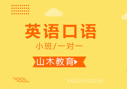 北京英語口語培訓-英語口語培訓